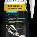 Герметик силиконовый универсальный ULTIMA белый 80 мл ТЮБИК  1/12