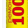 Пена монтажная Ремонт на 100% Plus всесезонная выход до 40л. (-10С + 30С) 600мл 1/12